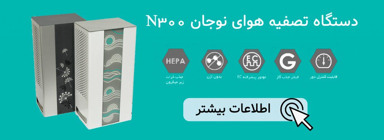 دستگاه تصفیه هوای نوجان n300